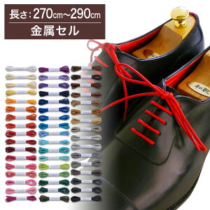 【金属セル】【みつろう無し】革靴用 ロー引き靴ひも コットン 丸ひも・編目・2.5mm幅【長さ:270cm〜290cm】(C-702-S)