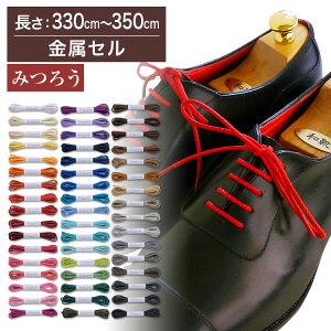 【金属セル】【みつろう有り】革靴用 ロー引き靴ひも コットン 丸ひも・編目・2.5mm幅【長さ:330cm〜350cm】(C-702-S)