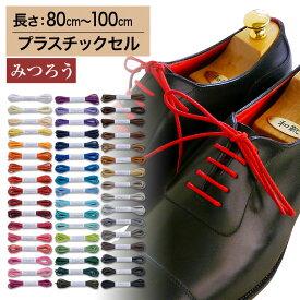【プラスチックセル】【みつろう有り】革靴用 ロー引き靴ひも コットン 丸ひも・編目・2.5mm幅【長さ:80cm〜100cm】(C-702-S)