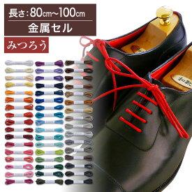 【金属セル】【みつろう有り】革靴用 ロー引き靴ひも コットン 丸ひも・編目・2.5mm幅【長さ:80cm〜100cm】(C-702-S)