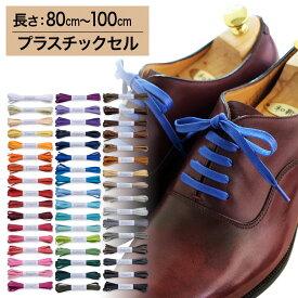 【プラスチックセル】【みつろう無し】革靴用 ロー引き靴ひも コットン 平ひも・5.5mm幅【長さ:80cm〜100cm】(C-703-L)