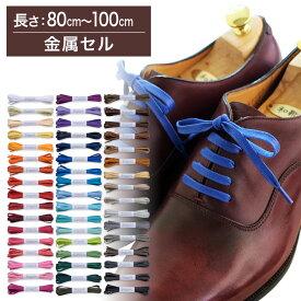 【金属セル】【みつろう無し】革靴用 ロー引き靴ひも コットン 平ひも・5.5mm幅【長さ:80cm〜100cm】(C-703-L)