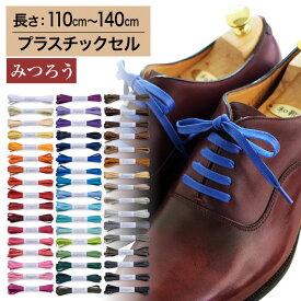 【プラスチックセル】【みつろう有り】革靴用 ロー引き靴ひも コットン 平ひも・5.5mm幅【長さ:110cm〜140cm】(C-703-L)