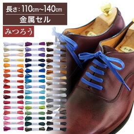 【金属セル】【みつろう有り】革靴用 ロー引き靴ひも コットン 平ひも・5.5mm幅【長さ:110cm〜140cm】(C-703-L)