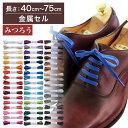 【金属セル】【みつろう有り】革靴用 ロー引き靴ひも コットン 平ひも・5.5mm幅【長さ:40cm〜75cm】(C-703-L)
