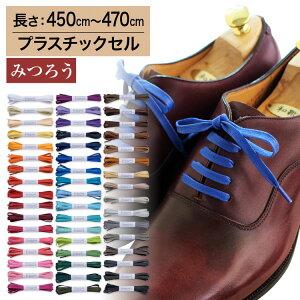 【プラスチックセル】【みつろう有り】革靴用 ロー引き靴ひも コットン 平ひも・5.5mm幅【長さ:450cm〜470cm】(C-703-L)