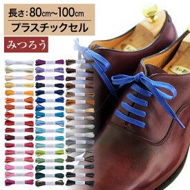 【プラスチックセル】【みつろう有り】革靴用 ロー引き靴ひも コットン 平ひも・5.5mm幅【長さ:80cm〜100cm】(C-703-L)