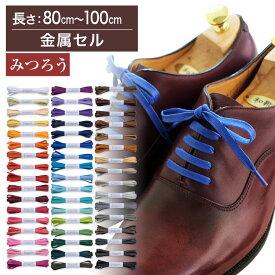 【金属セル】【みつろう有り】革靴用 ロー引き靴ひも コットン 平ひも・5.5mm幅【長さ:80cm〜100cm】(C-703-L)