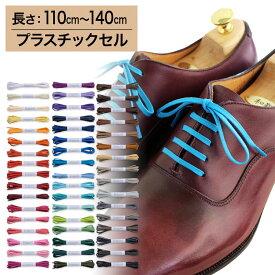 【プラスチックセル】【みつろう無し】革靴用 ロー引き靴ひも コットン 平ひも・3.5mm幅【長さ:110cm〜140cm】(C-703-M)