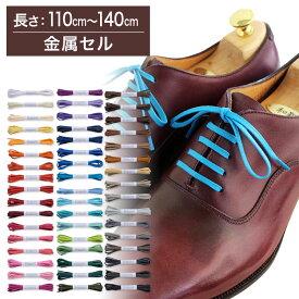 【金属セル】【みつろう無し】革靴用 ロー引き靴ひも コットン 平ひも・3.5mm幅【長さ:110cm〜140cm】(C-703-M)