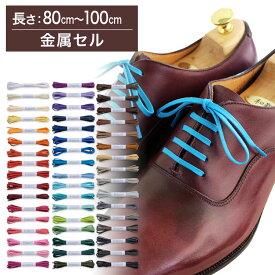 【金属セル】【みつろう無し】革靴用 ロー引き靴ひも コットン 平ひも・3.5mm幅【長さ:80cm〜100cm】(C-703-M)
