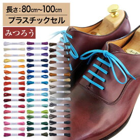 【プラスチックセル】【みつろう有り】革靴用 ロー引き靴ひも コットン 平ひも・3.5mm幅【長さ:80cm〜100cm】(C-703-M)