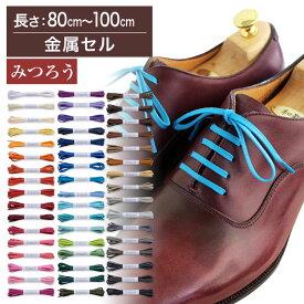 【金属セル】【みつろう有り】革靴用 ロー引き靴ひも コットン 平ひも・3.5mm幅【長さ:80cm〜100cm】(C-703-M)