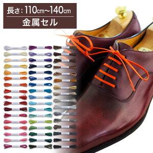 【金属セル】【みつろう無し】革靴用 ロー引き靴ひも コットン 平ひも・3mm幅【長さ:110cm〜140cm】(C-703-S)
