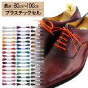 【プラスチックセル】【みつろう無し】革靴用 ロー引き靴ひも コットン 平ひも・3mm幅【長さ:80cm〜100cm】(C-703-S)