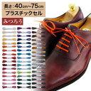 【プラスチックセル】【みつろう有り】革靴用 ロー引き靴ひも コットン 平ひも・3mm幅【長さ:40cm〜75cm】(C-703-S)