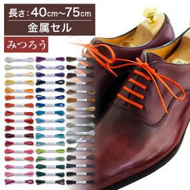 【金属セル】【みつろう有り】革靴用 ロー引き靴ひも コットン 平ひも・3mm幅【長さ:40cm〜75cm】(C-703-S)