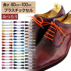 【プラスチックセル】【みつろう有り】革靴用 ロー引き靴ひも コットン 平ひも・3mm幅【長さ:80cm〜100cm】(C-703-S)