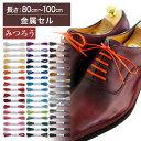 【金属セル】【みつろう有り】革靴用 ロー引き靴ひも コットン 平ひも・3mm幅【長さ:80cm〜100cm】(C-703-S)