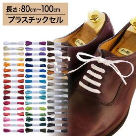 【プラスチックセル】【みつろう無し】革靴用 ロー引き靴ひも コットン 平ひも・編目・5.5mm幅【長さ:80cm〜100cm】(C-704-L)