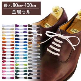 【金属セル】【みつろう無し】革靴用 ロー引き靴ひも コットン 平ひも・編目・5.5mm幅【長さ:80cm〜100cm】(C-704-L)