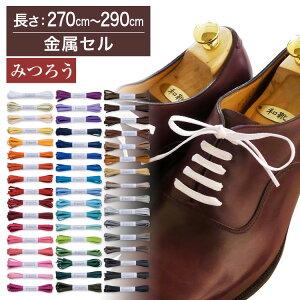 【金属セル】【みつろう有り】革靴用 ロー引き靴ひも コットン 平ひも・編目・5.5mm幅【長さ:270cm〜290cm】(C-704-L)