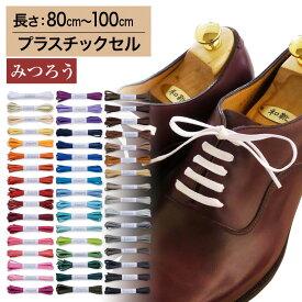 【プラスチックセル】【みつろう有り】革靴用 ロー引き靴ひも コットン 平ひも・編目・5.5mm幅【長さ:80cm〜100cm】(C-704-L)