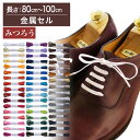 【金属セル】【みつろう有り】革靴用 ロー引き靴ひも コットン 平ひも・編目・5.5mm幅【長さ:80cm〜100cm】(C-704-L)