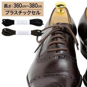 【プラスチックセル】革靴用 ガスひも・コットン・丸ひも・約3mm幅【長さ:360cm〜380cm】(K-GAS-C)
