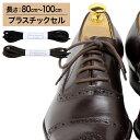 【プラスチックセル】革靴用 ガスひも・コットン・丸ひも・約3mm幅【長さ:80cm〜100cm】(K-GAS-C)