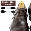 【金属セル】革靴用 ガスひも・コットン・丸ひも・約3mm幅【長さ:80cm〜100cm】(K-GAS-C)