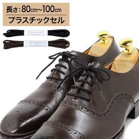 【プラスチックセル】革靴用 ガスひも・シルキー(人絹)・丸ひも・約2.5mm幅【長さ:80cm〜100cm】(K-GAS-J)
