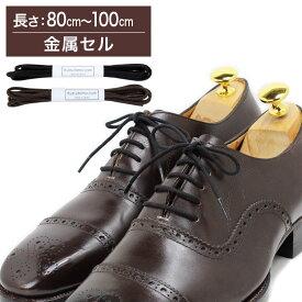 【金属セル】革靴用 ガスひも・シルキー(人絹)・丸ひも・約2.5mm幅【長さ:80cm〜100cm】(K-GAS-J)