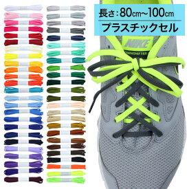 スニーカー用靴ひも NEWポリエステル 平ひも 5mm幅【長さ:80cm〜100cm】【プラスチックセル】(H-POLY-5)