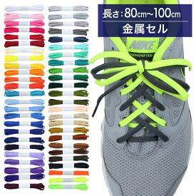 スニーカー用靴ひも NEWポリエステル 平ひも 5mm幅【長さ:80cm〜100cm】【金属セル】(H-POLY-5)