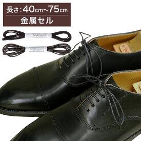 【金属セル】【みつろう無し】革靴用 ロー引き石目柄靴ひも コットン 丸ひも・2mm幅【長さ:40cm〜75cm】(K-K178)