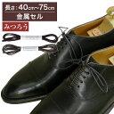 【金属セル】【みつろう有り】革靴用 ロー引き石目柄靴ひも コットン 丸ひも・2mm幅【長さ:40cm〜75cm】(K-K178)