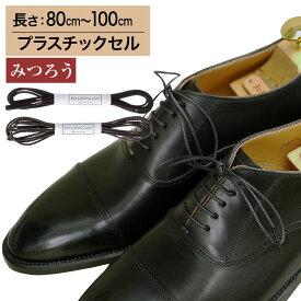 【プラスチックセル】【みつろう有り】革靴用 ロー引き石目柄靴ひも コットン 丸ひも・2mm幅【長さ:80cm〜100cm】(K-K178)