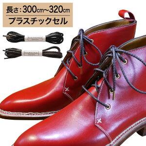 【プラスチックセル】【みつろう無し】革靴用 ロー引き石目柄靴ひも コットン 丸ひも・3mm幅【長さ:300cm〜320cm】(K-Q13)