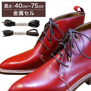 【金属セル】【みつろう無し】革靴用 ロー引き石目柄靴ひも コットン 丸ひも・3mm幅【長さ:40cm〜75cm】(K-Q13)