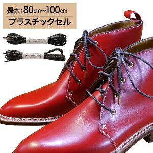 【プラスチックセル】【みつろう無し】革靴用 ロー引き石目柄靴ひも コットン 丸ひも・3mm幅【長さ:80cm〜100cm】(K-Q13)