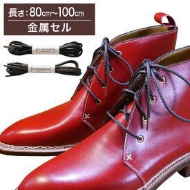 【金属セル】【みつろう無し】革靴用 ロー引き石目柄靴ひも コットン 丸ひも・3mm幅【長さ:80cm〜100cm】(K-Q13)