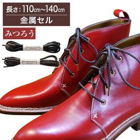 【金属セル】【みつろう有り】革靴用 ロー引き石目柄靴ひも コットン 丸ひも・3mm幅【長さ:110cm〜140cm】(K-Q13)