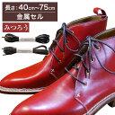 【金属セル】【みつろう有り】革靴用 ロー引き石目柄靴ひも コットン 丸ひも・3mm幅【長さ:40cm〜75cm】(K-Q13)
