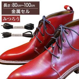 【金属セル】【みつろう有り】革靴用 ロー引き石目柄靴ひも コットン 丸ひも・3mm幅【長さ:80cm〜100cm】(K-Q13)