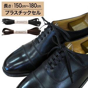 【プラスチックセル】【みつろう無し】革靴用 ロー引き石目柄靴ひも コットン 平ひも・5mm幅【長さ:150cm〜180cm】(K-Q814)