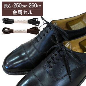 【金属セル】【みつろう無し】革靴用 ロー引き石目柄靴ひも コットン 平ひも・5mm幅【長さ:250cm〜260cm】(K-Q814)