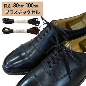 【プラスチックセル】【みつろう無し】革靴用 ロー引き石目柄靴ひも コットン 平ひも・5mm幅【長さ:80cm〜100cm】(K-Q814)
