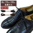 【金属セル】【みつろう有り】革靴用 ロー引き石目柄靴ひも コットン 平ひも・5mm幅【長さ:110cm〜140cm】(K-Q814)