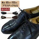 【プラスチックセル】【みつろう有り】革靴用 ロー引き石目柄靴ひも コットン 平ひも・5mm幅【長さ:80cm〜100cm】(K-…
